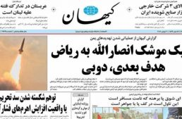 Iranian newspaper censored over Dubai missile story as regional tensions boil
